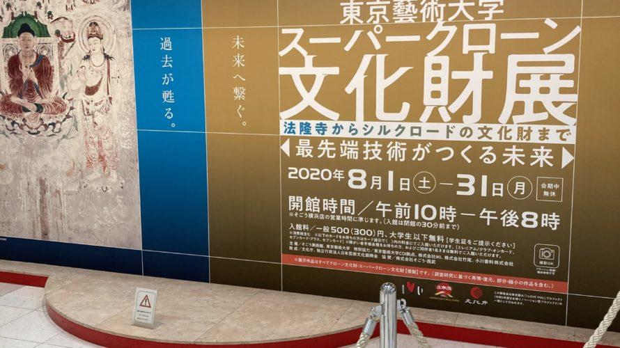【レポート】横浜そごう美術館「スーパークローン文化財展」に行ってきました