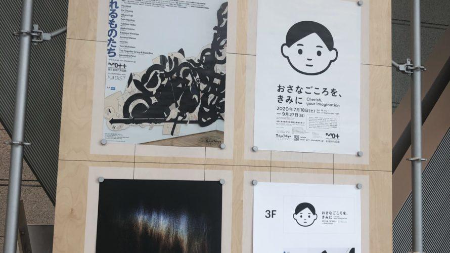 【レポート】東京現代美術館 「おさなごころを、きみに」に30代男が行ってみた