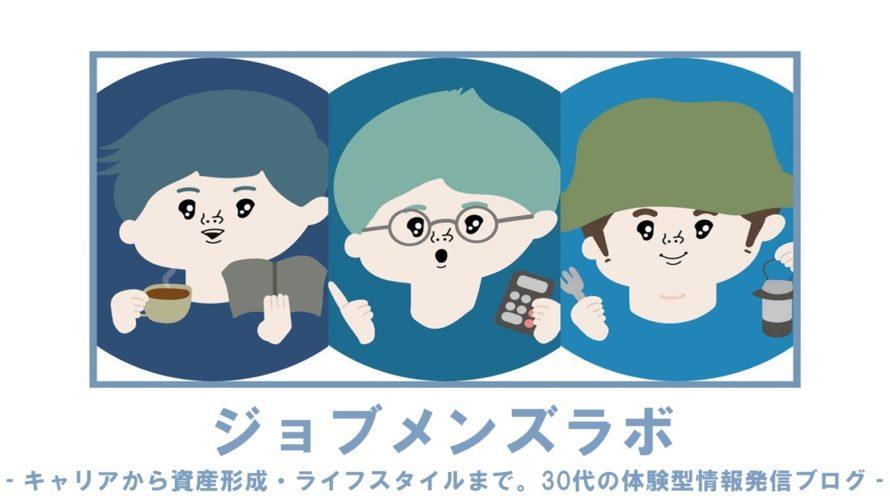 【レビュー】ココナラでのSNS用アイコン作成は簡単&便利!!