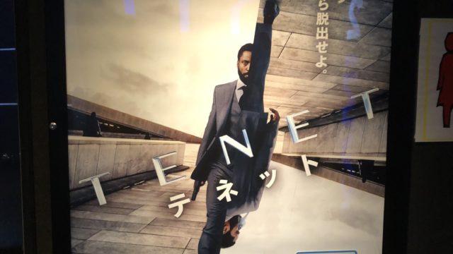 【ネタバレなし】映画TENETって何がすごいの!?30代男子が本気でプレゼンする3つの魅力!!