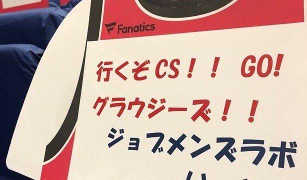 【Bリーグ】富山グラウジーズVS千葉ジェッツ戦game2を振り返ってみた!