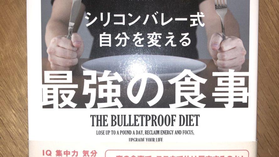 【書評】完全無欠コーヒーって何?『シリコンバレー式自分を変える最強の食事』の要点紹介!