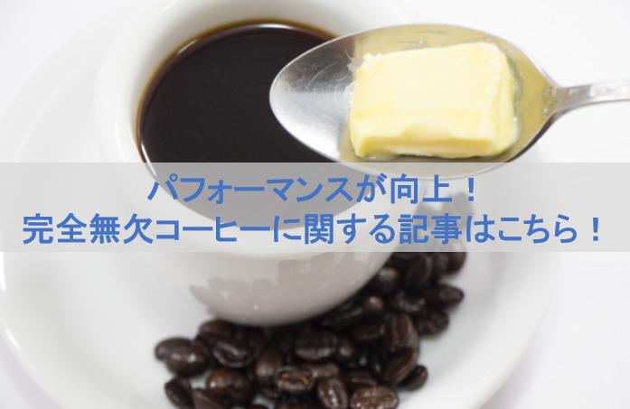 パフォーマンスを向上!バターコーヒー記事はこちら!