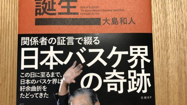 【書評・Bリーグ】B.LEAGUE(Bリーグ)誕生 日本スポーツビジネス秘史