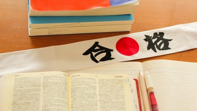 【試験対策】現役中小企業診断士がおススメする一次試験突破のための参考図書と学習方法!