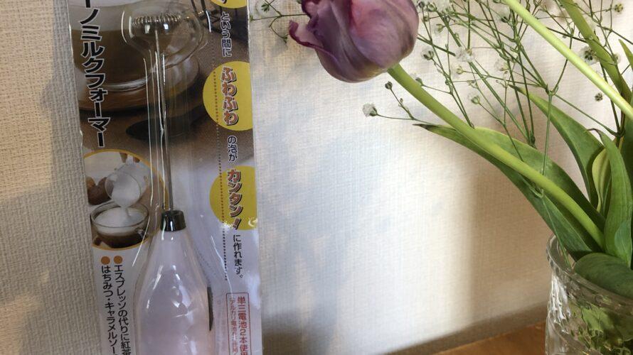 """【疑問解消】完全無欠コーヒーの""""攪拌""""って何?100円均一のブレンダーによるかき混ぜ方法!"""