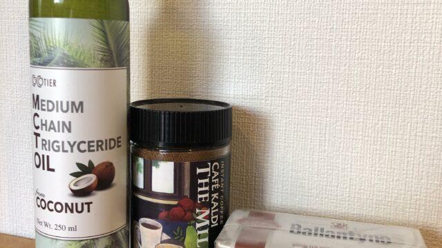 【レポート】カルディの材料でバターコーヒー/完全無欠コーヒーを作ってみた!
